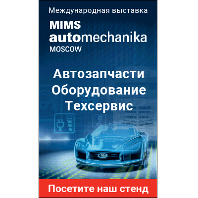 MIMS Automechanika Moscow 2018